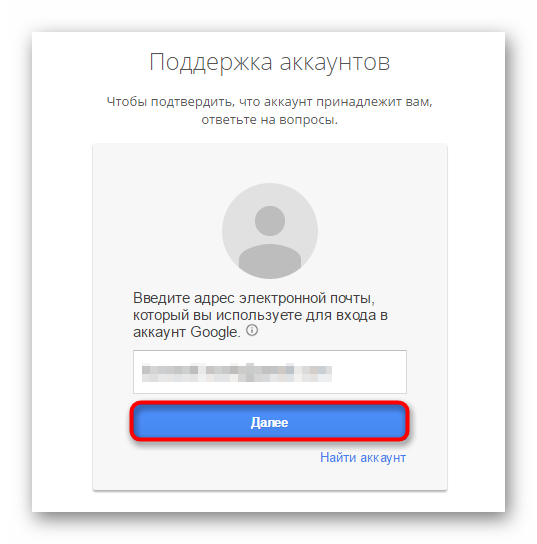 Stranitsa-vosstanovleniya-parolya-k-akkauntu-Google.png