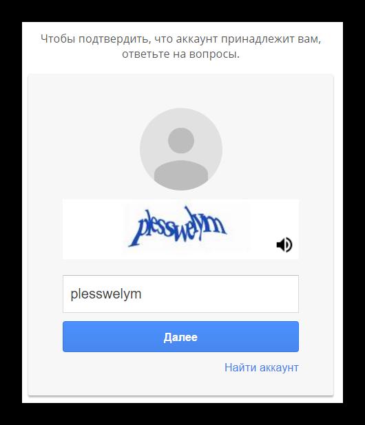 Vvod-kapchi-v-protsesse-vosstanovleniya-akkaunta-Google.png