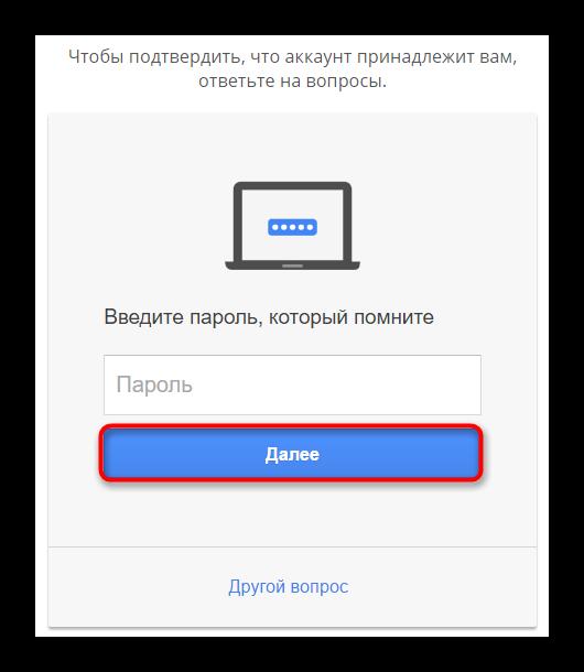 Zapros-na-vvod-lyubogo-izvestnogo-nam-parolya-ot-uchetnoy-zapisi-Google.png