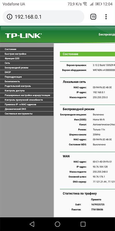 1563879748_lichniy-kabinet-tp-link-so-smartfona.jpg