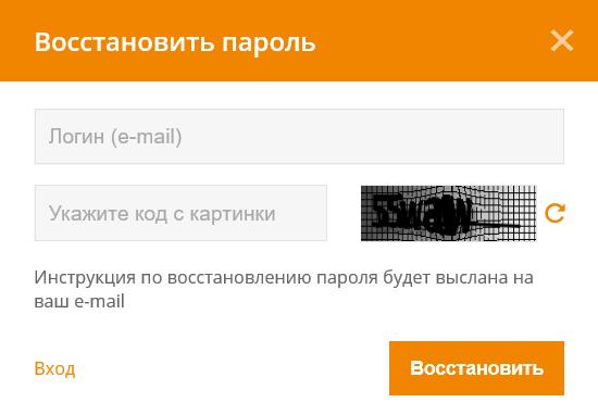 Vosstanovlenie-parolya-ot-lichnogo-kabineta-Avrora.png