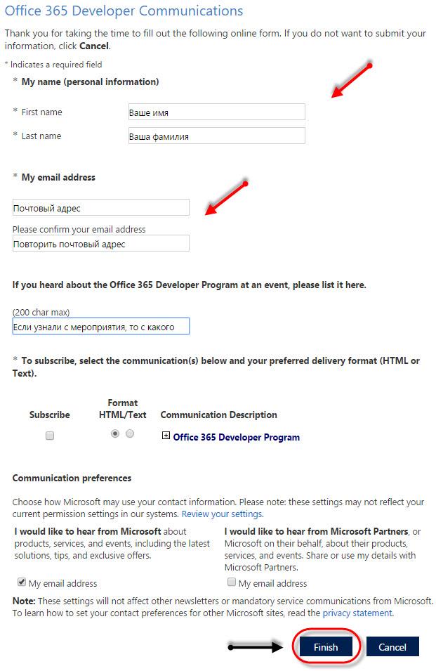 Microsoft-office-365-godovaya-litsenziya-sajt-razrabotchikov-zapolnenie-formy.jpg