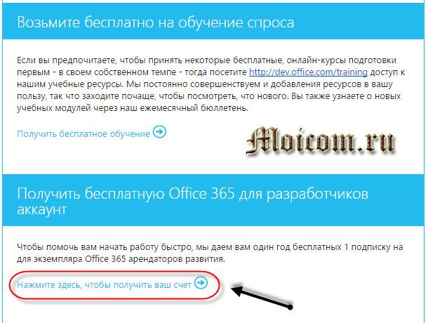 Microsoft-office-365-godovaya-litsenziya-sajt-razrabotchikov-ssylka-registratsii-godovoj-podpiski.jpg