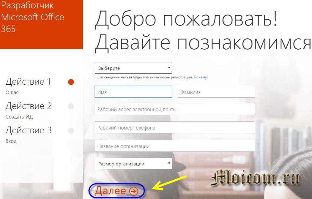 Microsoft-office-365-godovaya-litsenziya-sajt-razrabotchikov-informatsiya-o-vas.jpg