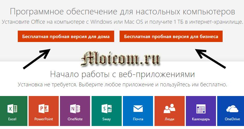 Microsoft-Office-365-besplatnaya-litsenziya-na-mesyats-vybor-produkta.jpg
