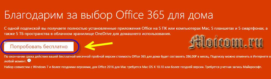 Microsoft-Office-365-besplatnaya-litsenziya-na-mesyats-probuem-besplatno.jpg