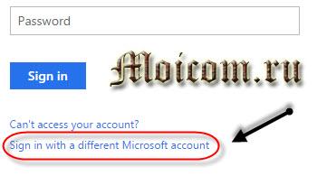 Microsoft-Office-365-besplatnaya-litsenziya-na-mesyats-registratsiya-s-razlichnym-akkauntom.jpg