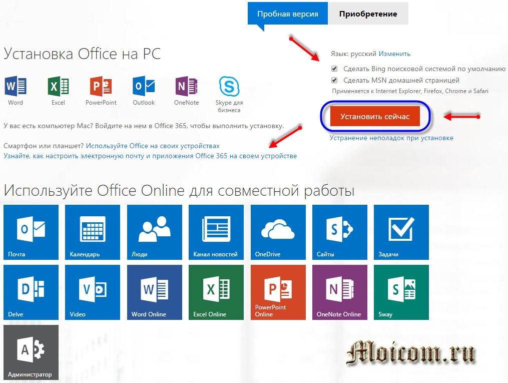 Microsoft-office-365-ustanovka-programmy.jpg