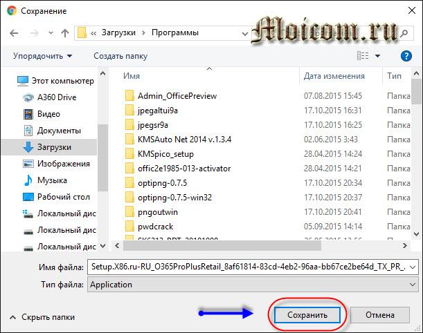 Microsoft-office-365-ustanovka-programmy-sohranyaem-fajl.jpg