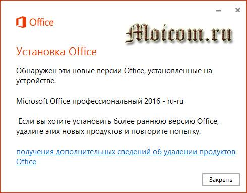 Microsoft-office-365-ustanovka-programmy-preduprezhdenie.jpg