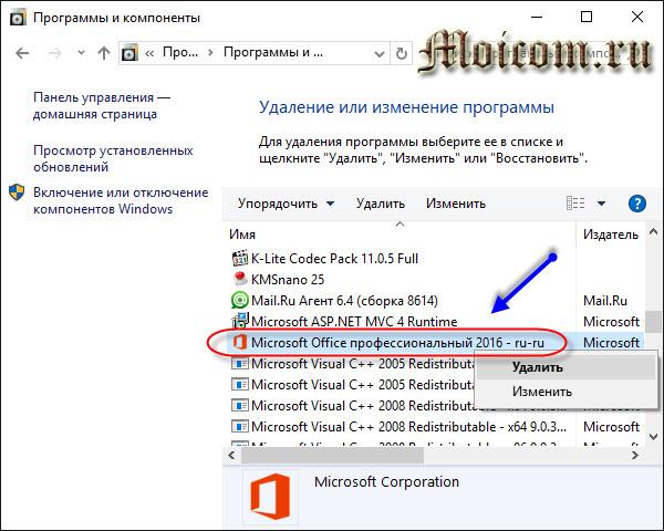 Microsoft-office-365-ustanovka-programmy-udalenie-staroj-programmy.jpg