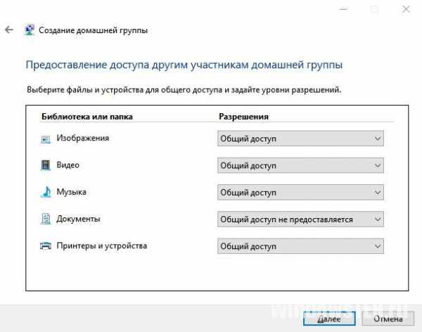 kak_uznat_parol_domashnej_gruppy_windows_7_18.jpg