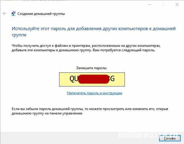 kak_uznat_parol_domashnej_gruppy_windows_7_19.jpg