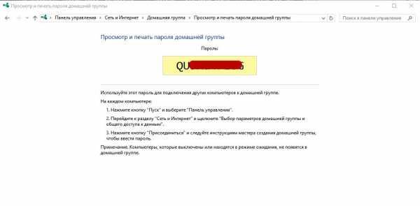 kak_uznat_parol_domashnej_gruppy_windows_7_20.jpg