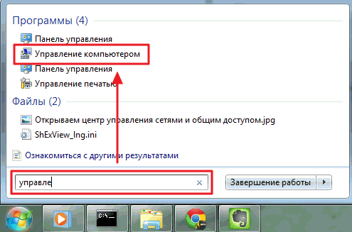 Poisk-upravlenie-kompyuterom.png