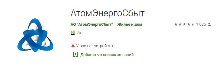 Mobilnoe-prilozhenie-AtomEnergoSbyt.png