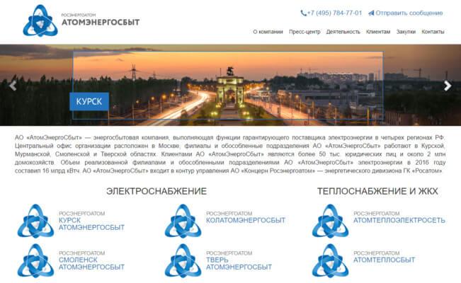 smolensk-atom-energosbyit-lichnyiy-kabinet.jpg