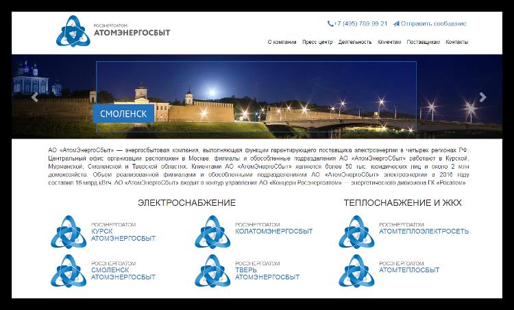 atomenergosbyt-ofitsialnyj-sajt.png