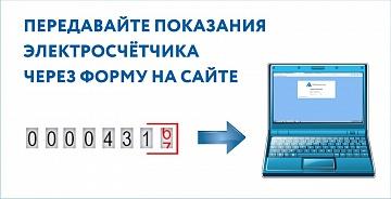 Колатомэнергосбыт-передать-счетчики-без-регистрации.jpg