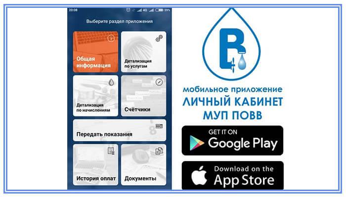 vodokanal-chelyabinsk-ofitsialnyiy-sayt.jpg