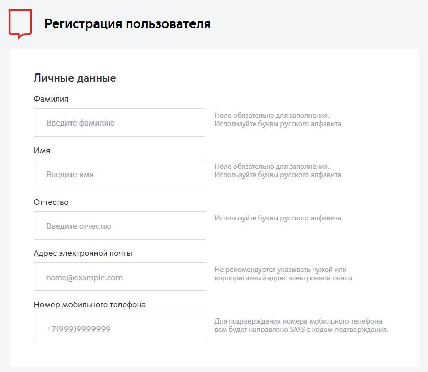 Forma-registratsii-novogo-polzovatelya-na-mos.ru_.jpg