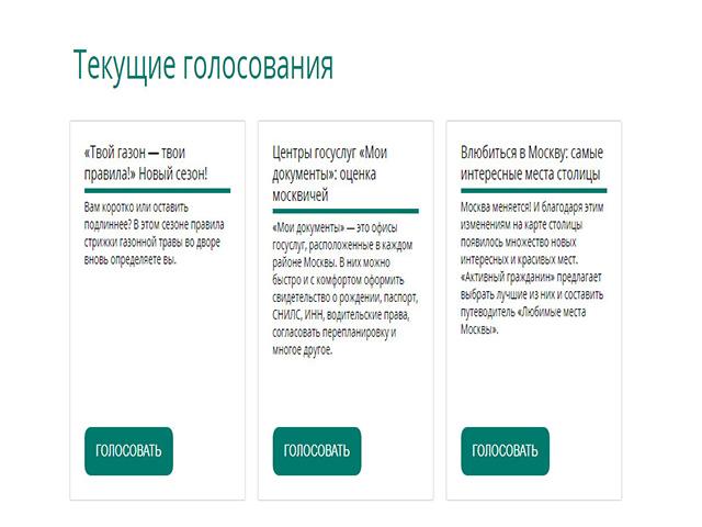 aktivnyj_grazhdanin_lichnyj_kabinet2.jpg