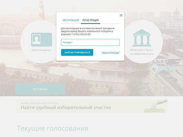 aktivnyj_grazhdanin_lichnyj_kabinet3.jpg