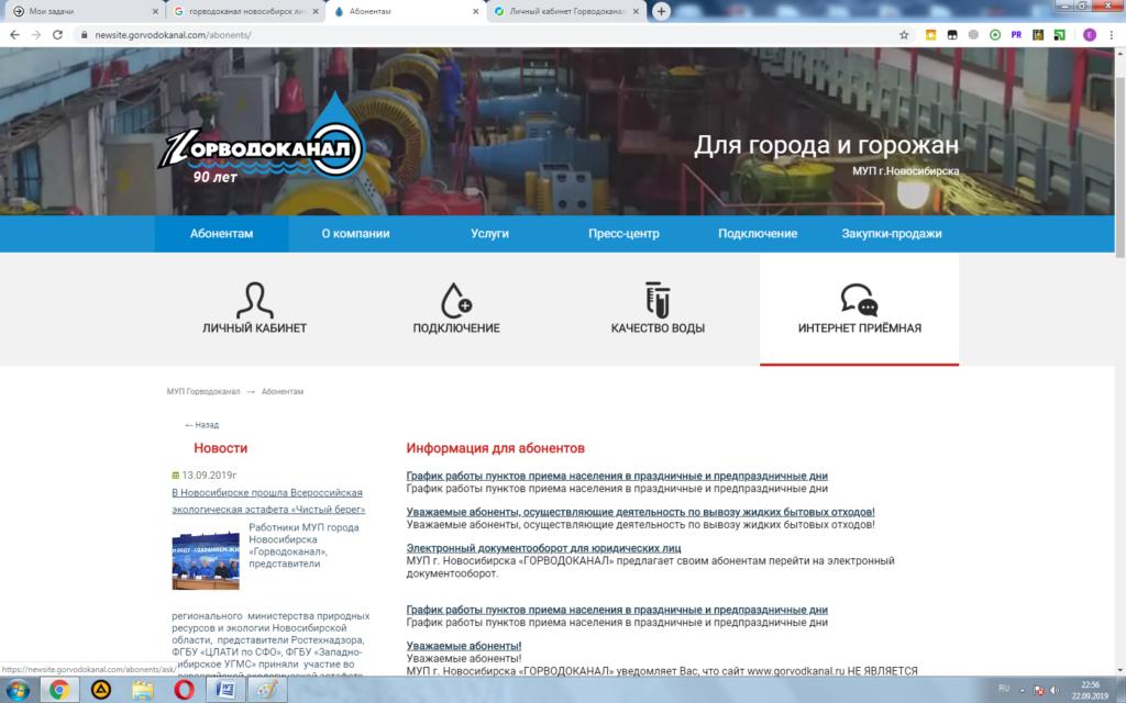 gorvodokanal-nsk-13-1024x640.png