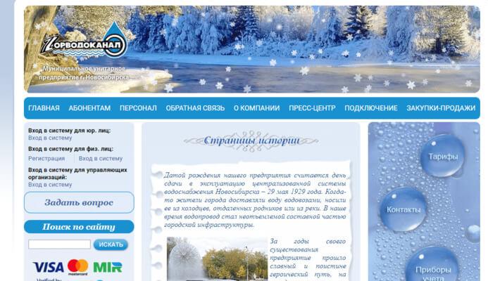 mup-gorvodokanal-novosibirsk-lichnyiy-kabinet.jpg