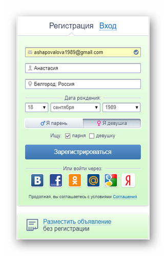 mamba-registraciya-novoj-ankety-2.png