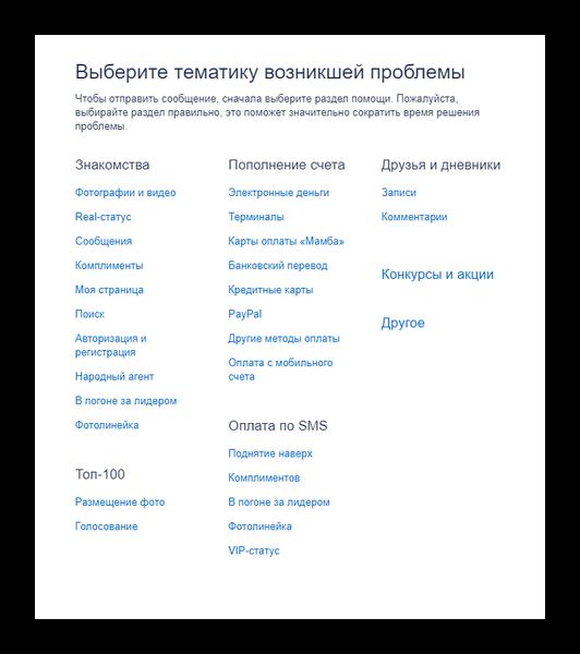 mamba-registraciya-novoj-ankety-3.png