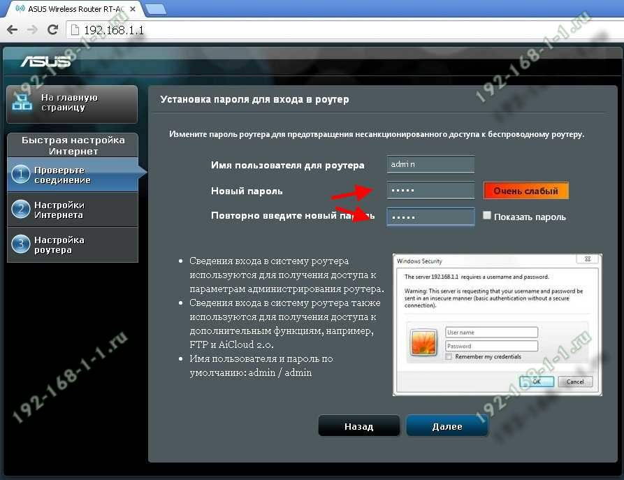 asus-router-setup-001.jpg