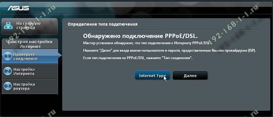 asus-router-setup-002.jpg