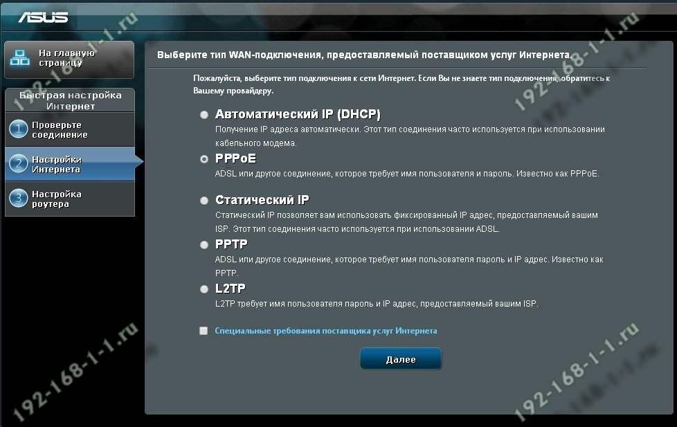 asus-router-setup-003.jpg