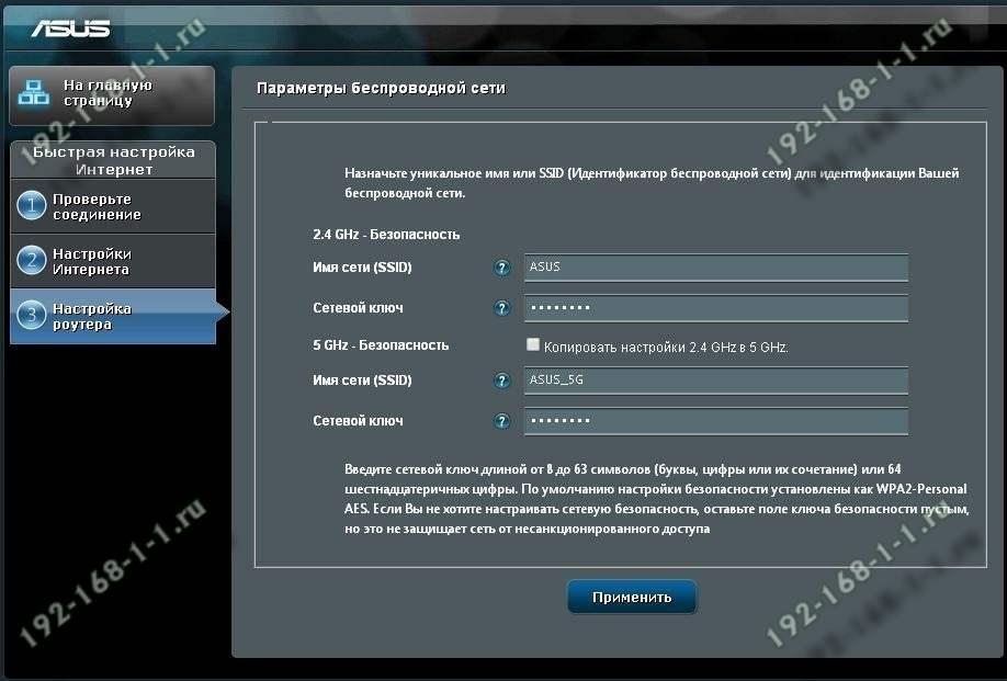 asus-router-setup-004.jpg