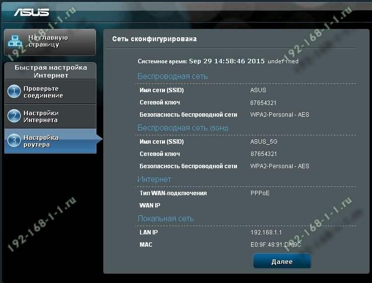 asus-router-setup-005.jpg