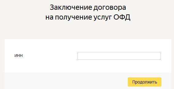 yandex-ofd3.jpg