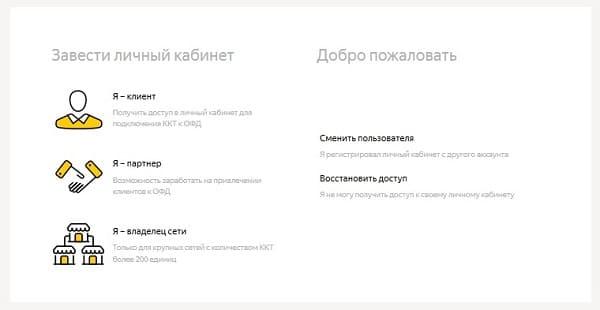 yandex-ofd5.jpg