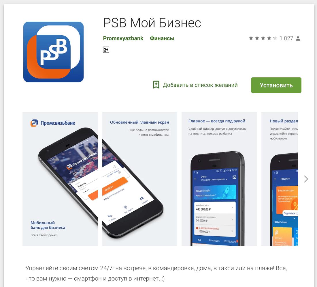 psbbiz-app.png