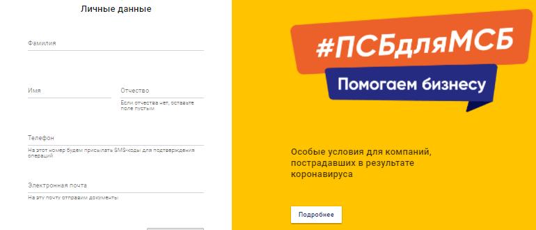 promsvyazbank-lichnyy-kabinet-2.png