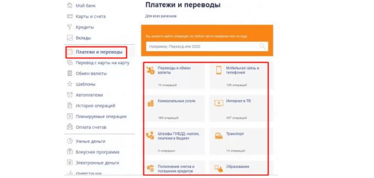 promsvyazbank-lichnyy-kabinet-5.png