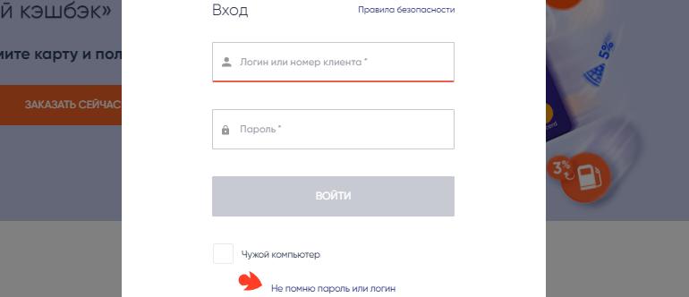 promsvyazbank-lichnyy-kabinet-3.png