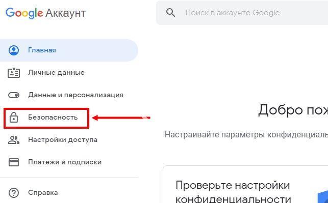 pomenyat-parol-gmail-3.jpg