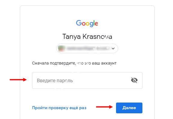pomenyat-parol-gmail-5.jpg
