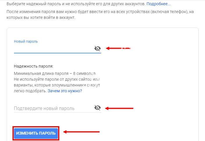 pomenyat-parol-gmail-6.jpg