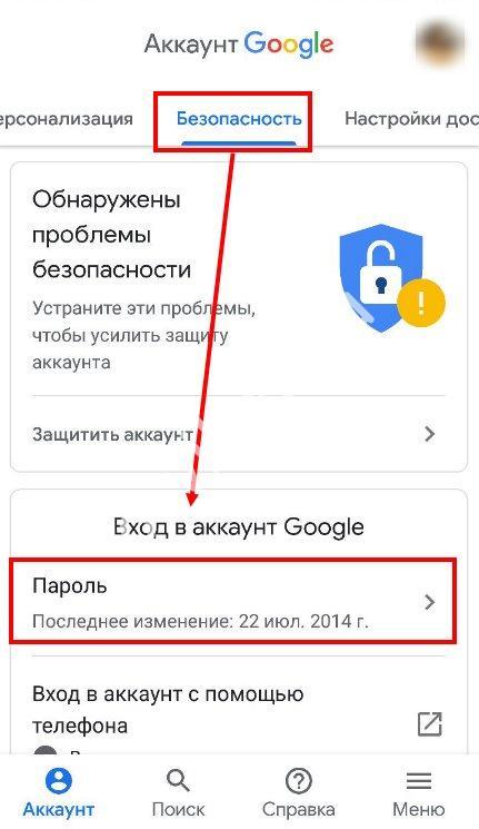 pomenyat-parol-gmail-9.jpg
