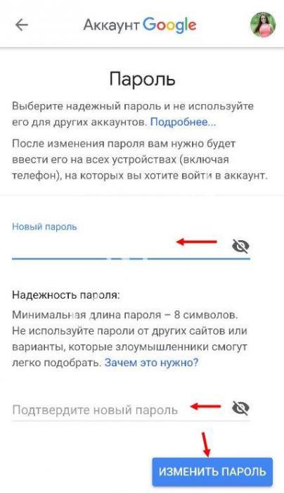pomenyat-parol-gmail-11.jpg