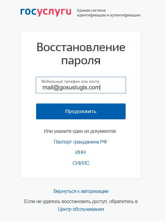 vosstanovlenie-parolya-gosuslugi-1.png