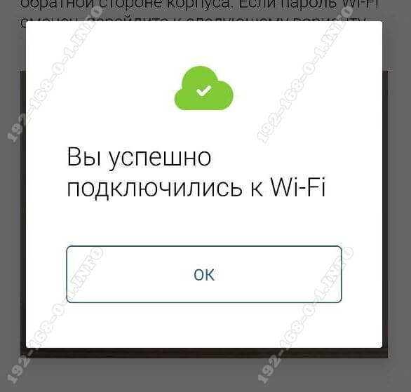 keenetic-app-3.jpg