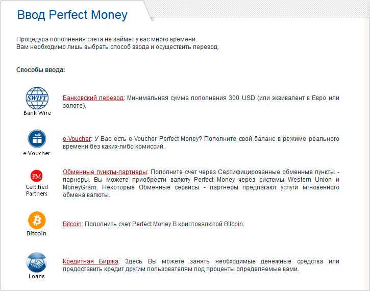 Vvod-deneg-na-koshelek-Perfect-Money.png